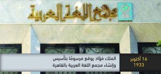 1933 - الملك فؤاد يوقع مرسوما بتأسيس وانشاء مجمع اللغة العربية بالقاهرة -  ذاكرة في التاريخ-16.10.19
