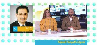 العرب واسرائيل:  الدول العربية تدفع ضريبة لإرضاء الادارة الاميركية  ،عماد دكور،صباحناغير،15.4.2019