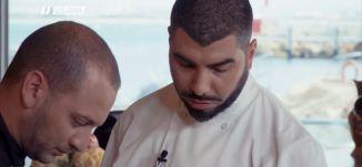 ''   بنفعش اتدوقها '' - الشيف علاء موسى  - عالطاولة - الحلقة الثانية -ج1 - قناة مساواة الفضائية