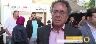 تقرير - فلسطين تقرأ - أمسية مميزة - فلسطين في الأدب الكويتي - #صباحنا_غير- 10-5- مساواة الفضائية