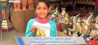 """"""" وحوي يا وحوي"""" من الأغاني التراثية التي يستقبل بها العالم العربي شهر رمضان ،جولة رمضانية،الحلقة15"""