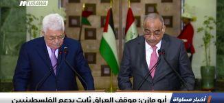 أبو مازن: موقف العراق ثابت بدعم الفلسطينيين ،اخبار مساواة 4.3.2019، مساواة