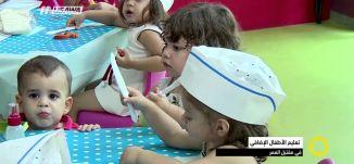 تقرير - تعليم الأطفال الإضافي  ، في مقتبل العمر- بليغ صلادين -  صباحنا غير- 5-7-2017 -  مساواة