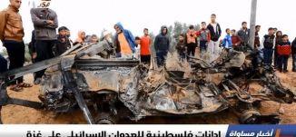 إدانات فلسطينية للعدوان الإسرائيلي على قطاع غزة،الكاملة،اخبار مساواة،12-11-2018- مساواة