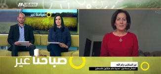 لأول مرة ماراثون مميز في أريحا !!  - اعتدال إسماعيل - صباحنا غير- 30.10.2017- مساواة