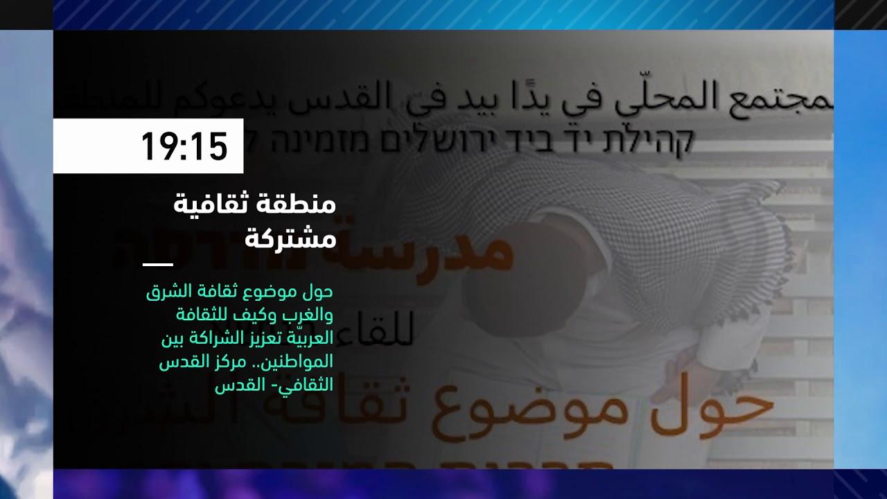 19:15 - منطقة ثقافية مشتركة  - فعاليات ثقافية هذا المساء - 19.01.2020