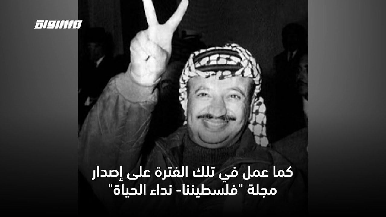 ياسر عرفات في الذكرى ال١٦ - قناة مساواة الفضائية