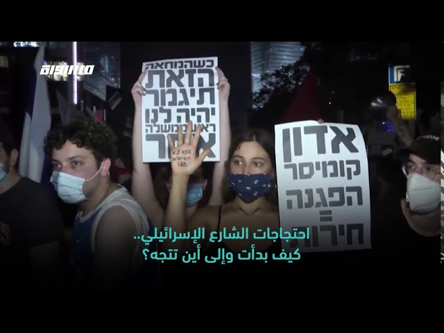 الاحتجاجات الاسرائليلية كيف بدأت والى أين تتجه - قناة مساواة الفضائية