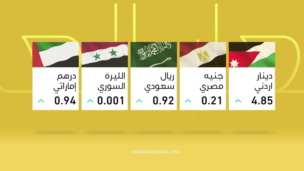 اسعار العملات العالمية لهذا اليوم،أخبار اقتصادية ،05.07.2020،قناة مساواة