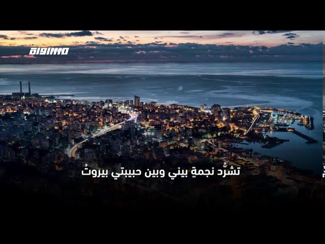 بيروت في ذكرى محمود درويش.. وشعره - قناة مساواة الفضائية