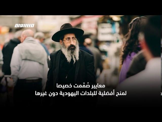 ضريبة الأرنونا تكشف التمييز العنصري بين الفلسطينيين - قناة مساواة الفضائية