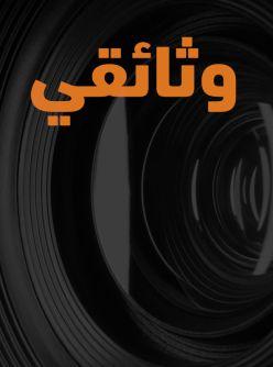 افلام وِثائقية