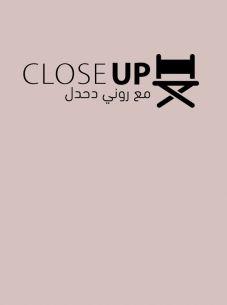 Close Up - كلوز اب