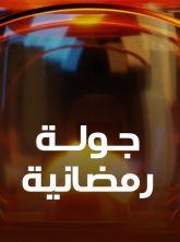جولة رمضانية 2020