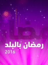 رمضان بالبلد 2016