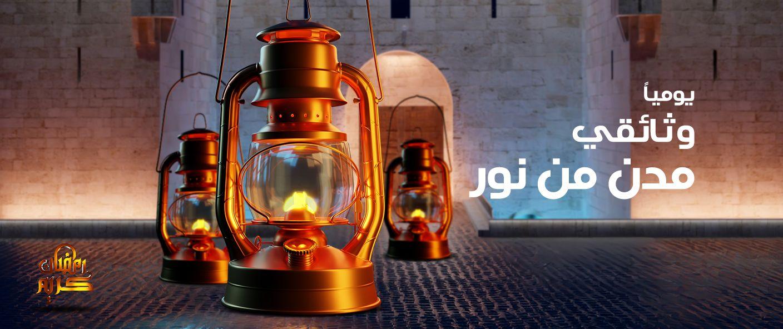 وثائقي - مدن من نور