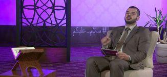 الصدقة 1  - الحلقة الخامسة - #سلام_عليكم _رمضان 2015 - قناة مساواة الفضائية - Musawa Channel