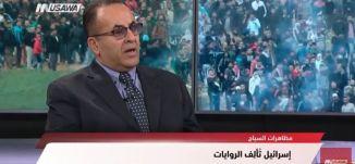 واي نت:  مسيرة العودة الثانية والإبداع الفلسطيني! ، الكاملة ، مترو الصحافة،6.4.2018،قناة مساواة