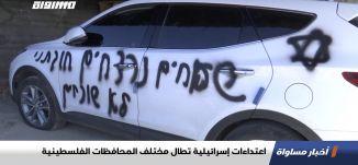 اعتداءات إسرائيلية تطال مختلف المحافظات الفلسطينية،اخبار مساواة،9.7،مساواة
