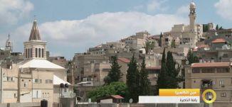 عين الكاميرا - يافة الناصرة - #صباحنا_غير -28-6-2016- قناة مساواة الفضائية - Musawa Channel