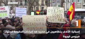 َ60ثانية-إسبانيا: الآلاف يتظاهرون في مدريد ضد إجراءات الحكومة لاحتواء فيروس كورونا،24.01.2021