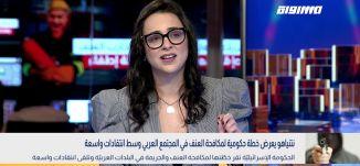 نتنياهو يعرض خطة حكومية لمكافحة العنف في المجتمع العربي وسط انتقادات واسعة |2.3.2021