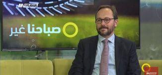 سفير الاتحاد الأوروبي: نحن ملتزمون بحل الصراع بين الدولتين- صباحنا غير-24.11.2017