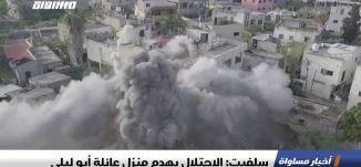 سلفيت: الاحتلال يهدم منزل عائلة أبو ليلى،اخبار مساواة 24.4.2019، قناة مساواة
