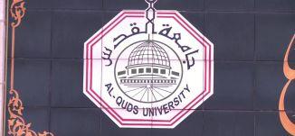 تقرير - جامعة القدس - #الظهيرة -29-6-2016- قناة مساواة الفضائية - Musawsa Channel