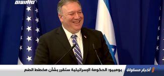 بومبيو: الحكومة الإسرائيلية ستقرر بشأن مخطط الضم،اخبار مساواة،14.5.2020،قناة مساواة