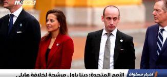 """""""الأمم المتحدة: دينا باول مرشحة لخلافة هايلي، اخبار مساواة،10-10-2018-مساواة"""
