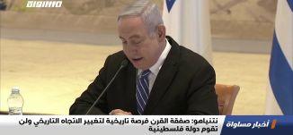 نتنياهو: صفقة القرن فرصة تاريخية لتغيير الاتجاه التاريخي ولن تقوم دولة فلسطينية ،اخبار مساواة،28.05