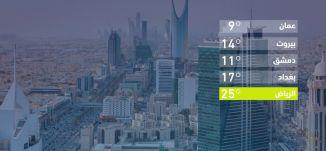 حالة الطقس في العالم -19-01-2020 - قناة مساواة الفضائية - MusawaChannel