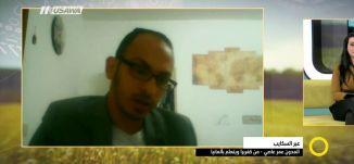 رفاهيتنا المزيفة - عمر عاصي - صباحنا غير- 5-5-2017 - قناة مساواة الفضائية