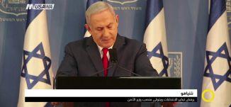 لأول مرة : فلسطين تشارك في اجتماعات للانتربول ،صباحنا غير،19-11-2018،قناة مساواة الفضائية