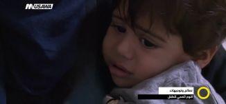 تقرير- نصائح وتوجيهات - النوم الصحي للطفل  - ازدهار ابو ليل - صباحنا غير - 13.3.2018
