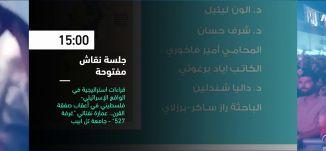 15:00 - جلسة نقاش مفتوحة -  18:00 - بين الدوالي  - فعاليات ثقافية هذا المساء - 26.02.2020