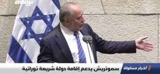 سموتريش يدعم إقامة دولة شريعة توراتية،اخبار مساواة 06.08.2019، قناة مساواة