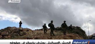 الجيش الإسرائيلي يعترف بخسائر في صفوفه،اخبار مساواة،13.12.2018، مساواة