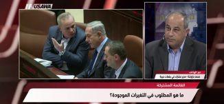 الانتخابات تدق أبوابنا - ما هو مصير التمثيل العربي في الكنيست؟،محمد دراوشة،مترو الصحافة،18-11-2018،
