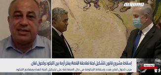إسقاط مشروع قانون تشكيل لجنة لملاحقة القضاة يفجر أزمة بين الليكود وكحول لفان،محمد دراوشة،بانوراما8.7