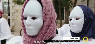 تقرير - نساء الحرية ( فيلم وثائقي ) - #صباحنا غير- 15-3-2017 - قناة مساواة الفضائية
