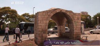 أنين المقدسات الإسلامية - الكاملة  - الحلقة السادسة  - الهويات الحمر - قناة مساواة الفضائية
