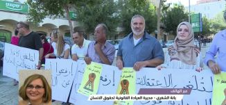 اليوم العالمي لمناهضة التعذيب في ظل الاعتقالات - بانا شغيري بدارنة  - #الظهيرة -3-7-2016- مساواة