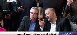 الأحزاب العربية تتخطى نسبة الحسم،اخبار مساواة 10.4.2019، قناة مساواة
