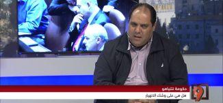 جاكي خوري، حصريًا: هل ستسقط حكومة نتنياهو بعد الانسحاب من  مناطق (أ)؟ -5-4-2016 - #التاسعة - مساواة