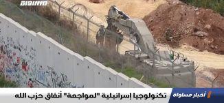 """تكنولوجيا إسرائيلية """"لمواجهة"""" أنفاق حزب الله،اخبار مساواة ،19.01.2020،قناة مساواة الفضائية"""