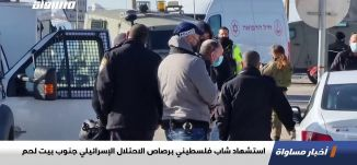 استشهاد شاب فلسطيني برصاص الاحتلال الإسرائيلي جنوب بيت لحم،اخبارمساواة،31.01.2021،قناة مساواة