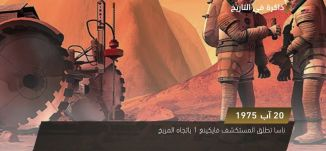 ناسا تطلق المستكشف فايكينج 1 باتجاه المريخ  - ذاكرة في التاريخ - في مثل هذا اليوم - 20- 8-2017