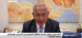 تنديد عربي ودولي واسع باتفاق للتطبيع بين البحرين وإسرائيل برعاية أمريكية،اخبار مساواة،12.9.20،مساواة